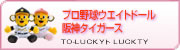 プロ野球ウエイトドール 阪神タイガース