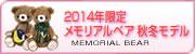 身長体重べア2014年限定メモリアルベア 秋冬モデル