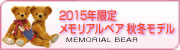 身長体重べア2015年限定メモリアルベア 秋冬モデル
