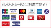 クレジットカードがご利用可能です