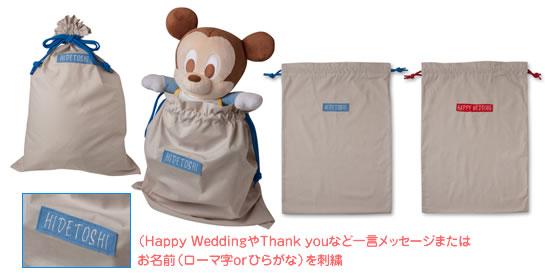 ウエイトドール専用巾着袋(2枚)