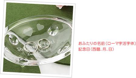 ガラストレー(1個)