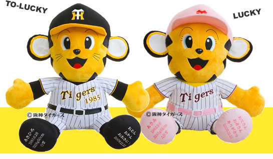 阪神タイガース トラッキー&ラッキー