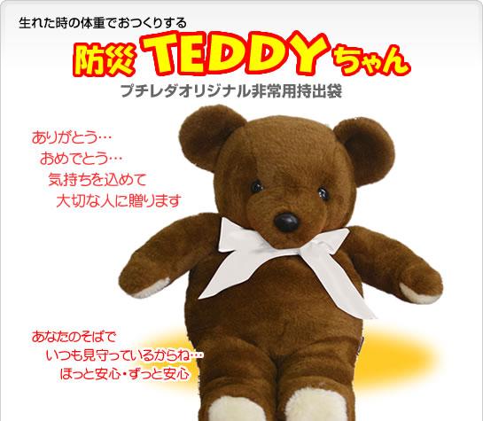 防災TEDDYちゃん
