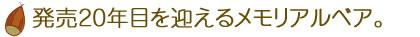 2016年限定メモリアルベア 秋冬モデル 発売20年目を迎えるメモリアルベア。