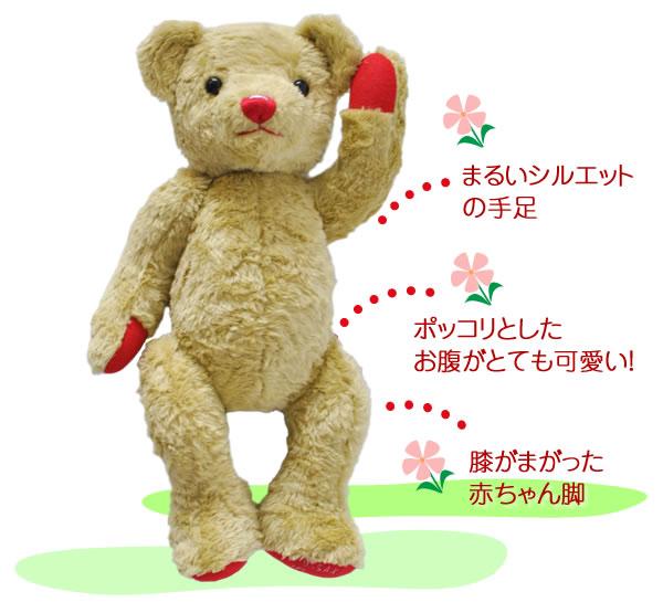 赤ちゃんがモデルです。まるいシルエットの手足、膝が曲がった赤ちゃん脚、ポッコリとしたお腹がとてもかわいい。ポッシュ・シゴーニュのメモリアルベアは、お顔が可愛いだけではありません。ボディにもこだわっています。
