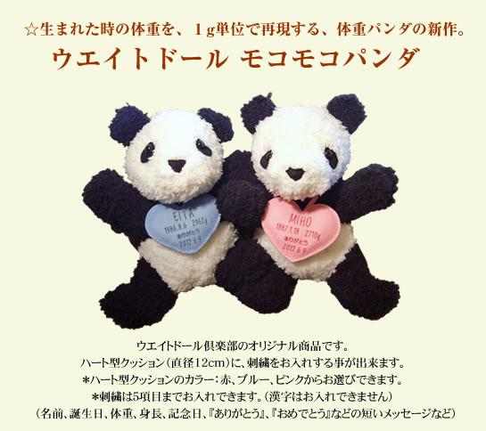 体重パンダの新作ウエイトドール モコモコパンダ