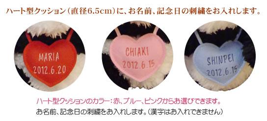ハート型クッション(直径6.5cm)に、お名前、記念日の刺繍をお入れします。