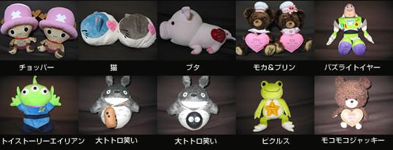 オリジナル体重ドール『衣装なし』(刺繍付)チョッパー、猫、ブタ、モカ&プリン、モコモコジャッキー