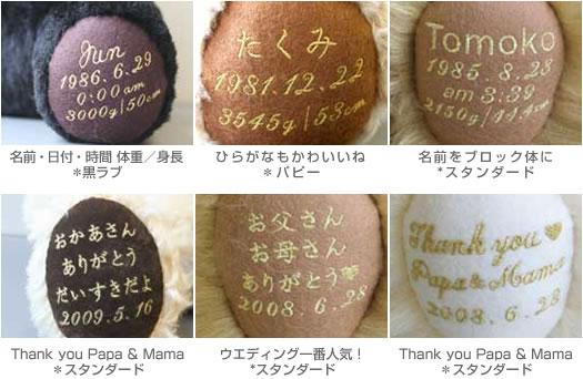 オプション刺繍例