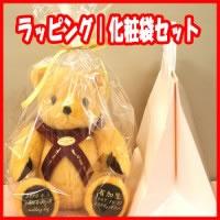 ラッピング 300円(税別) 化粧袋 500円(税別)