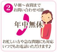 (2)年中無休、早朝~夜間までお電話によるお問い合わせも可能。