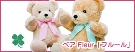 ベア Fleur「フルール」