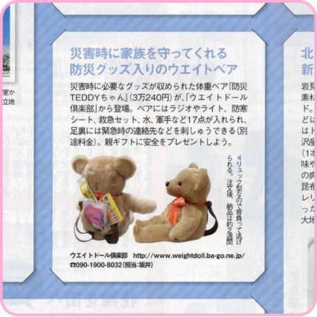 ゼクシィ 2015年 APRIL 4月号 掲載されました。